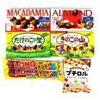 詰め合わせ お菓子 (全国送料無料) きのこの山入り チョコバラエティセット A (6種・計7個) おかしのマーチ メール便 (omtmb6481z)