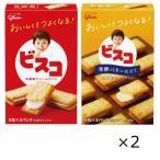 詰め合わせ お菓子 (全国送料無料) ビスコ&ビスコ<発酵バター仕立て> セット (2種・計4個) おかしのマーチ メール便 (omtmb6561)