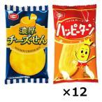 お菓子 詰め合わせ (全国送料無料) 亀田の濃厚チーズとハッピーターンのセット (2種・計24個) おかしのマーチ メール便 (omtmb6583)