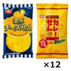 お菓子 詰め合わせ (全国送料無料) 亀田の濃厚チーズとカレーせんべいのセット (2種・計24個) おかしのマーチ メール便 (omtmb6584)
