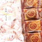 お菓子 詰め合わせ (全国送料無料) 感謝チョコとサクサク食感!期間限定 源氏パイチョコセット おかしのマーチ メール便 (omtmb6750z)