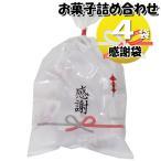 お菓子 詰め合わせ(全国送料無料) 感謝袋 感謝チョコ 4袋セット 詰め合わせ 駄菓子 おかしのマーチ メール便 (omtmb6780z)