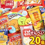 お菓子 詰め合わせ(全国送料無料)亀田製菓せんべいお菓子セットA(小袋食べきりサイズ)おかしのマーチ メール便(omtmb7317)