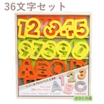 プラスチック クッキー抜き型 数字&アルファベット 36組 #751 クッキー型