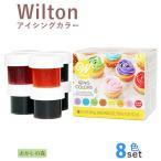 ウィルトン アイシングカラー8色セット 色素 Wilton Icing Colors