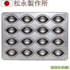 シリコン加工 ミニレモン天板 16ヶ付 レモン型 マドレーヌ型 焼型 松永製作所 ケーキ型
