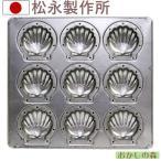 シリコン加工 ミニホタテ天板 9ヶ付 マドレーヌ型 焼型 松永製作所 コキーユ ケーキ型