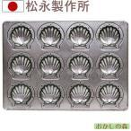 シリコン加工 ミニホタテ天板 12ヶ付 マドレーヌ型 焼型 松永製作所 コキーユ ケーキ型