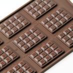チョコレート型 シリコンモールド TABLETTE(タブレット) チョコ型