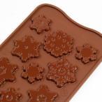 チョコレート型 シリコンモールド Choco Frozen(チョコフローズン/雪の結晶)SCG040 チョコ型
