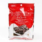 クーベルチュール スイートチョコレート(カカオ57%) 100g カット済み 私の台所 食品 食材