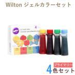 ウィルトン フードカラー プライマリージェルカラーセット(ベース) 色素 #601-5581 Wilton Food Colors