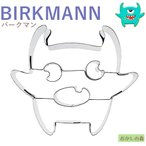 クッキー抜き型 BIRKMANN KNECK(モンスター) クッキー型 バークマン ハロウィン 型抜き