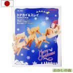 組み立て式 クッキー抜き型 トナカイ&スレイ(ソリ)セット クッキー抜き型 クリスマス  クッキーカッター 型抜き お菓子