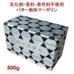 バター風味 マーガリン ブルースター 500g 無添加 乳化剤 香料 着色料不使用 業務用 バター パン お菓子 ケーキ おすすめ 安い