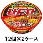 日清食品 日清やきそばU.F.O.129g (12個×2ケース)