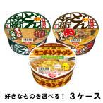 日清食品 どん兵衛 ミニ & チキンラーメン ミニ 選り取り (12個入×3ケース) きつね 肉うどん