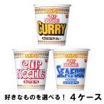 日清食品 カップヌードル ミニ 選り取り (15個入×4ケース) シーフード カレー