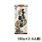 もちむぎ食品センター もちむぎ麺180g×2(4人前) 栄養豊富 手延麺 国内産 半生麺 M-8