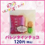 オリジナルバレンタインチョコ(5個)  【100個以上からの注文受付】