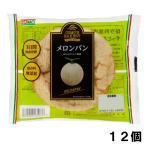 コモ メロンパン (12個入) めろん パネトーネ ロングライフ パン
