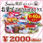 駄菓子 詰め合わせ お菓子詰合せ ボックス プレゼント