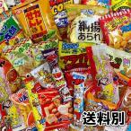 お菓子 駄菓子 詰め合わせ ボックス おつまみ系 ボックス プレゼント ギフト のし対応 景品 詰合せ