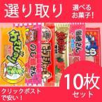 蒲焼さん太郎 焼肉さん太郎 わさびのり太郎 のし梅さん太郎 焼たら 各5枚 選べる よりどり 珍味駄菓子 (10枚セット)