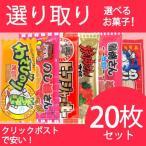 蒲焼さん太郎 焼肉さん太郎 わさびのり太郎 のし梅さん太郎 焼たら 各5枚 選べる よりどり 珍味駄菓子 (20枚セット)