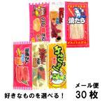 蒲焼さん太郎 焼肉さん太郎 わさびのり太郎 のし梅さん太郎 焼たら 各5枚 選べる よりどり 珍味駄菓子 (30枚セット)