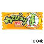 菓道 わさびのり太郎 (60個入)