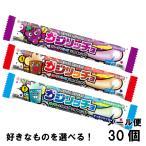 カジリッチョ グレープ ソーダ ラムネ サイダー メロンパン 各4個 選べる よりどり (20個セット) 駄菓子