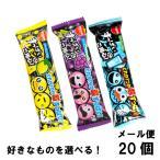 すっぱいガム ソーダ ぶどう レモン 各4個 選べる よりどり (20個セット) 駄菓子