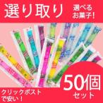 ゼリー 各10個 選べる よりどり 駄菓子(50個セット)こんにゃく ナタデココ ヨーグルト メール便