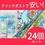 お菓子詰め合わせ サイダー味セット (7種類 計24個)キャンディ グミ チューイングキャンディ ラムネ 餅あめ 駄菓子 メール便