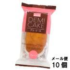 丸中製菓 デミケーキ (10個) ケーキ スイーツ 駄菓子 メール便