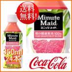 ミニッツメイド ピンク・グレープフルーツ・ブレンド 350ml 24本 (24本×1ケース) PET 果汁飲料 日本全国送料無料