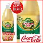 【送料無料】カナダドライジンジャエール1.5ll8本 PET 炭酸飲料 お徳用サイズ