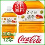 からだ巡茶 1.0l 12本 (12本×1ケース) PET お茶 ダイエット 健康茶 安心のメーカー直送 日本全国送料無料