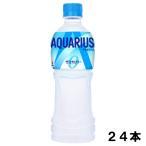 アクエリアス ゼロ 500ml 24本 (24本×1ケース) PET スポーツ飲料 熱中症対策 水分補給 日本全国送料無料