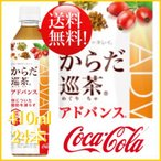 からだ巡茶Advance 410ml 24本 (24本×1ケース) PET 機能性表示食品 健康茶 アドバンス 日本全国送料無料