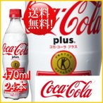コカ・コーラプラス 470ml 24本 (24本×1ケース) PET 特定保健用食品 炭酸飲料 Coca-Cola 【日本全国送料無料】