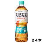 爽健美茶 健康素材の麦茶 600ml 24本 (24本×1ケース) PET 機能性表示食品 健康茶 安心のメーカー直送 日本全国送料無料