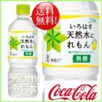 いろはす 天然水にれもん 555ml 24本 (24本×1ケース) PET ペットボトル 軟水 ミネラルウォーター イロハス いろはす レモン 無糖 日本全国送料無料