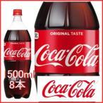 コカ・コーラ 1.5L ×8本