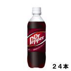 ドクターペッパー 500ml ×24本