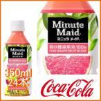 ミニッツメイド ピンク・グレープフルーツ・ブレンド 350ml 24本 (24本×1ケース) PET 果汁飲料