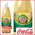 【コカ・コーラ】  カナダドライ  ジンジャーエール1.5L(8本入)
