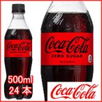 コカ・コーラ ゼロシュガー 500ml 24本 (24本×1ケース) PET ( コカコーラゼロ) 炭酸飲料 coupon_cc2017coupon