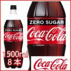 コカ・コーラ ゼロ 1.5L ×8本